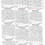 روزنامه رسمي 001 (1)