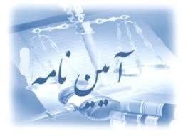 ابلاغ آیین نامه اجرایی موضوع ماده ۹۵ اصلاحی قانون مالیات های مستقیم مصوب ۹۴/۴/۳۱