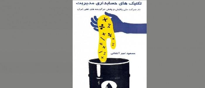 کتاب تکنیک های حسابداری مدیریت، تالیف مسعود امیرآتشانی