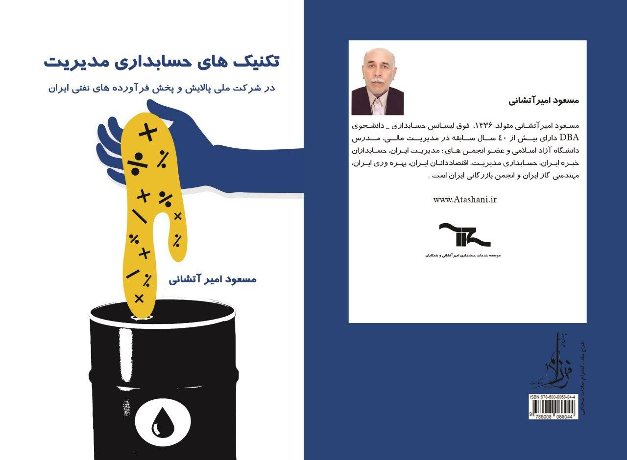 تکنیک های حسابداری مدیریت - مسعود امیرآتشانی